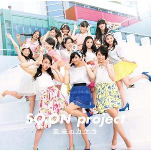 SO.ON project「未来のカエラ/エビバディGO!」<通常盤>|shop-yoshimoto