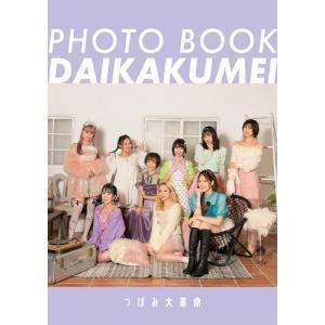 つぼみ大革命/通常版『PHOTO BOOK DAIKAKUMEI』≪特典付≫ shop-yoshimoto