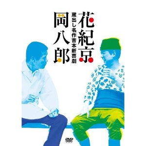 蔵出し名作吉本新喜劇 花紀京・岡八郎(DVD-BOX)|shop-yoshimoto