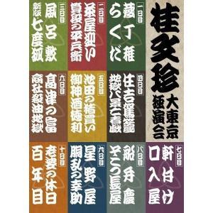 桂 文珍「大東京独演会」<10枚組/DVD-BOX>|shop-yoshimoto