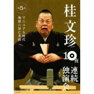 桂文珍 10夜連続独演会 第5夜|shop-yoshimoto