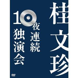 桂文珍 10夜連続独演会(10枚組DVDBOX)|shop-yoshimoto