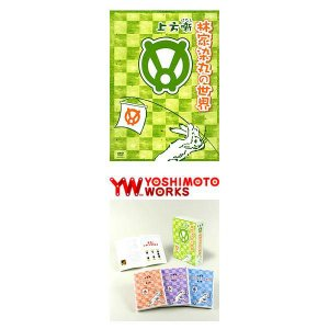 上方噺 林家染丸の世界/四代目 林家染丸(DVD3枚組)|shop-yoshimoto