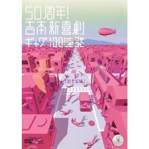 50周年!吉本新喜劇ギャグ100連発 [21世紀編]