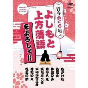 よしもと上方落語をよろしく!!青春さくら組|shop-yoshimoto