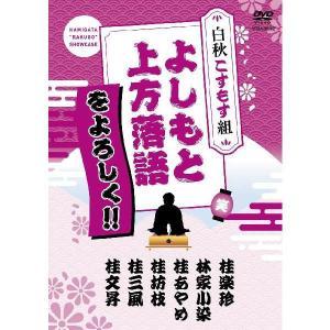 よしもと上方落語をよろしく!!白秋こすもす組|shop-yoshimoto