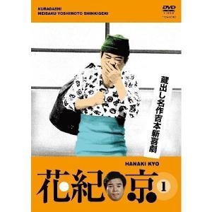 蔵出し名作吉本新喜劇 花紀 京(1)(檀上茂撰)|shop-yoshimoto