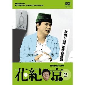 蔵出し名作吉本新喜劇 花紀 京(2)(中村進撰)|shop-yoshimoto