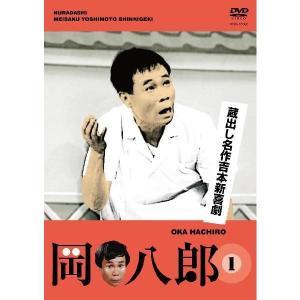 蔵出し名作吉本新喜劇 岡 八郎(1)(檀上茂撰)|shop-yoshimoto