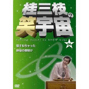 桂三枝の笑宇宙<06>|shop-yoshimoto