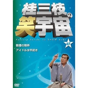 桂三枝の笑宇宙<07>|shop-yoshimoto