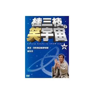 桂三枝の笑宇宙<08>|shop-yoshimoto