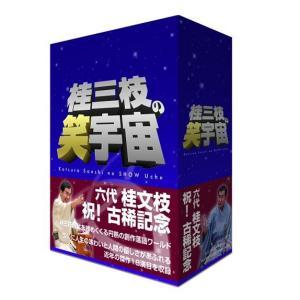 桂三枝の笑宇宙 DVD-BOX|shop-yoshimoto