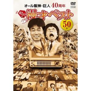 オール阪神・巨人 40周年やのに漫才ベスト50本【SALE】|shop-yoshimoto