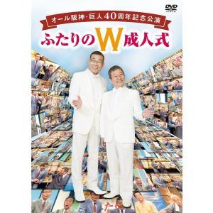 オール阪神・巨人 40周年記念公演 ふたりのW成人式【SALE】|shop-yoshimoto