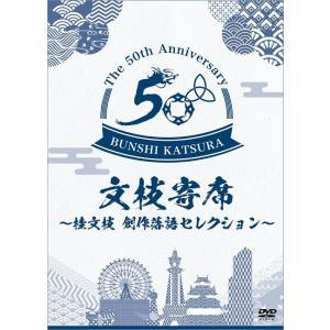 文枝寄席 〜桂文枝 創作落語セレクション〜|shop-yoshimoto