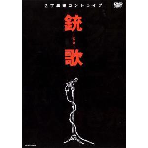 2丁拳銃/銃歌-チャカ-|shop-yoshimoto