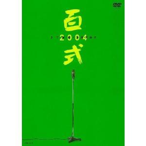 2丁拳銃/百式2004|shop-yoshimoto
