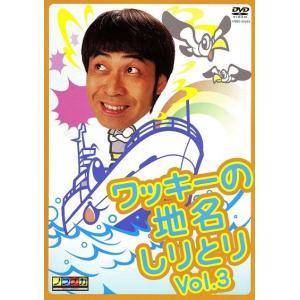 ワッキーの地名しりとり Vol.3 shop-yoshimoto
