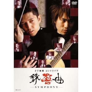 2丁拳銃/銃響曲-SYMPHONY-|shop-yoshimoto