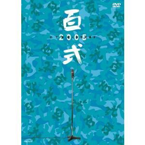 2丁拳銃/百式2005|shop-yoshimoto