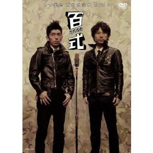 2丁拳銃/百式2006|shop-yoshimoto