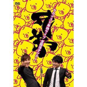 サカイスト単独LIVE全国漫才ツアー「兄弟」<限定販売>|shop-yoshimoto
