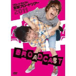 ブロードキャスト「全国ブロードツアー2011」<限定販売>【SALE】|shop-yoshimoto