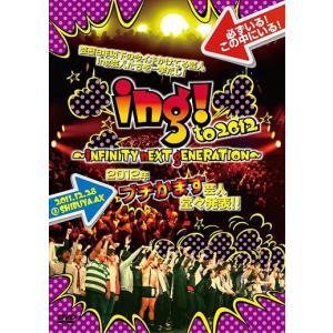 ing!to 2012〜iNFINITY nEXT gENERATION〜<限定販売>|shop-yoshimoto