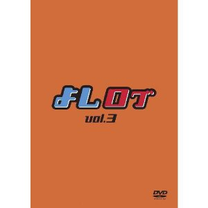 よしログ vol.3<限定販売>|shop-yoshimoto