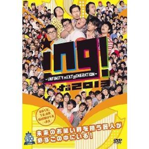 ing! to 2013 〜 iNFINITY nEXT gENERATION 〜<限定販売>|shop-yoshimoto