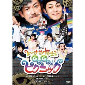 ドーナツ博士とGO!GO!ピクニック<販売店舗限定>|shop-yoshimoto