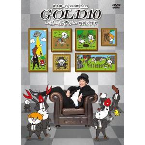 佐久間一行 SHOW 2013 GOLD10〜ゴールデン〜≪限定盤/特典DVD付き≫|shop-yoshimoto