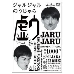 ジャルジャルのうじゃら|shop-yoshimoto