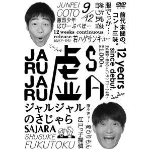 ジャルジャルのさじゃら|shop-yoshimoto