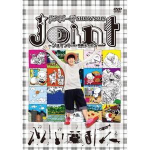 佐久間一行SHOW2015 joint〜ジョイント〜≪限定盤/特典DISC付き≫|shop-yoshimoto