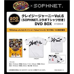 【200セット限定】クレイジージャーニー Vol.6(SOPHNET.コラボTシャツ付き)BOX≪特典付き≫【予約】 shop-yoshimoto 04