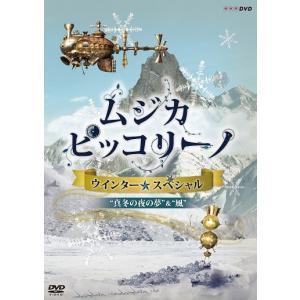 NHK DVD「ムジカ・ピッコリーノ ウインター☆スペシャル」真冬の夜の夢/風|shop-yoshimoto
