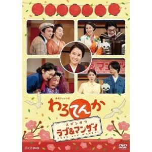 連続テレビ小説 わろてんか スピンオフ「ラブ&マンザイ」〜LOVE and MANZAI〜 [DVD]|shop-yoshimoto