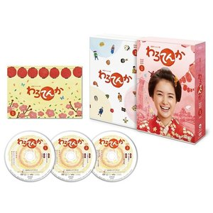 連続テレビ小説 わろてんか 完全版 DVD-BOX(1)≪特典付き≫|shop-yoshimoto