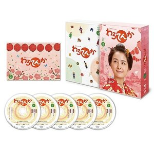 連続テレビ小説 わろてんか 完全版 DVD-BOX(2)≪特典付き≫|shop-yoshimoto