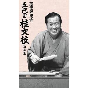 五代目 桂文枝/落語研究会 五代目 桂文枝 名演集|shop-yoshimoto