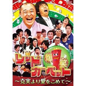 「爆笑レッドカーペット〜克美より愛をこめて〜」|shop-yoshimoto