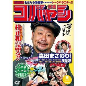 ケンドーコバヤシ/漫道コバヤシ 巻二|shop-yoshimoto