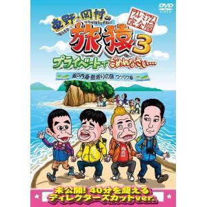 東野・岡村の旅猿3 瀬戸内海・島巡りの旅 ワクワク編 プレミアム完全版|shop-yoshimoto