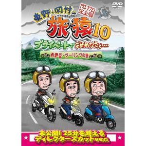 東野・岡村の旅猿10 プライベートでごめんなさい… 西伊豆・ツーリングの旅 プレミアム完全版|shop-yoshimoto