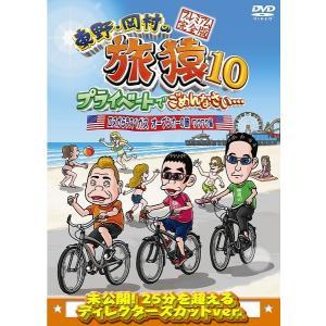 東野・岡村の旅猿10 プライベートでごめんなさ...の関連商品4