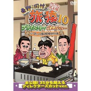 東野・岡村の旅猿10 プライベートでごめんなさい… ジミープロデュース 究極のお好み焼きを作ろうの旅 プレミアム完全版|shop-yoshimoto