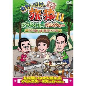 東野・岡村の旅猿11 プライベートでごめんなさい… キャンプの聖地 山梨・道志村でリベンジの旅 プレミアム完全版|shop-yoshimoto