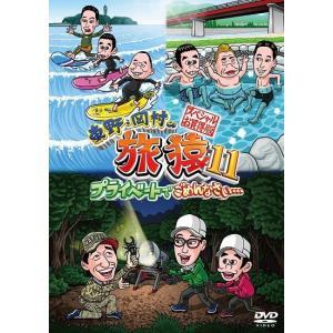東野・岡村の旅猿11 プライベートでごめんなさい… スペシャルお買得版|shop-yoshimoto